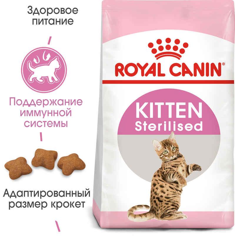 Royal Canin (Роял Канин) Kitten Sterilised - Сухой корм с птицей для котят после стерилизации - Фото 3