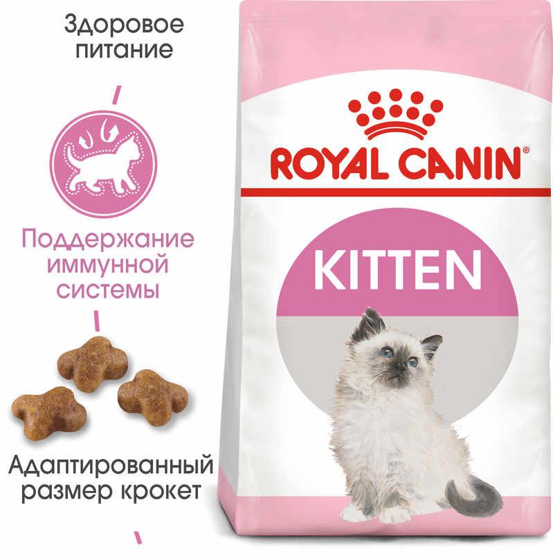 Royal Canin (Роял Канин) Kitten - Сухой корм с птицей для котят до 12 мес - Фото 3