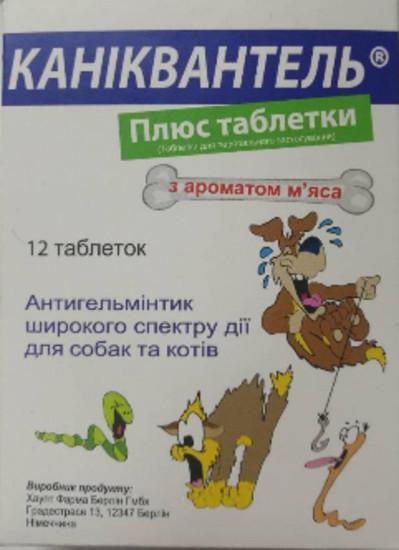"""Haupt Pharma AG (Хаупт Фарма) Caniquantel Plus - """"Каниквантель плюс"""" антигельминтные таблетки для собак и кошек - Фото 2"""