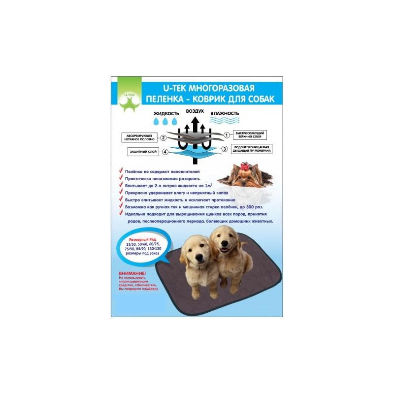 U-TEK многоразовая пеленка - коврик для собак и кошек